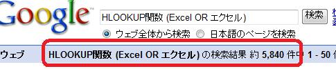 HLOOKUP関数 (Excel OR エクセル)
