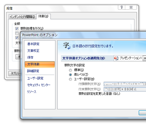 PowerPoint2007の禁則処理設定
