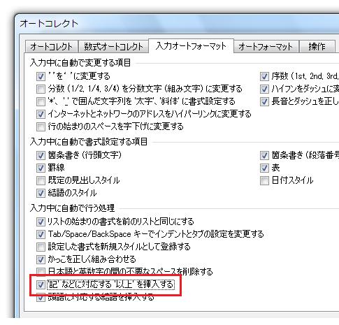 記と入力しても以上が自動的に入力されない:Office 2007(オフィス2007 ...
