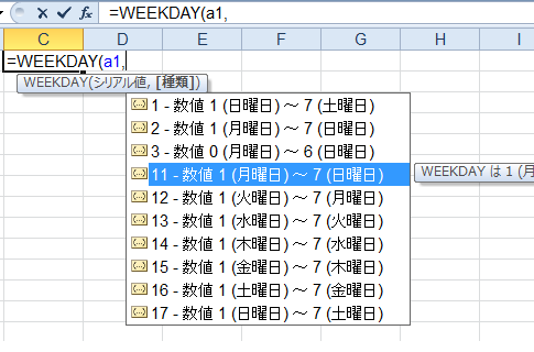 WEEKDAY関数の機能アップ