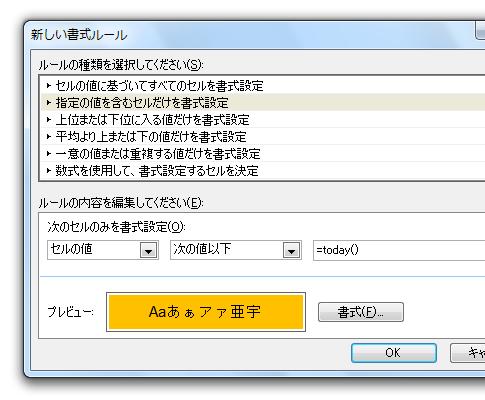 今日以前・今日より前の日付の条件付き書式:Excel(エクセル)の使い方 ...