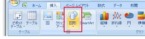 Office 2010・2007でオートシェ...