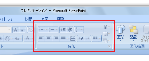 PowerPoint2010・2007の段落書式