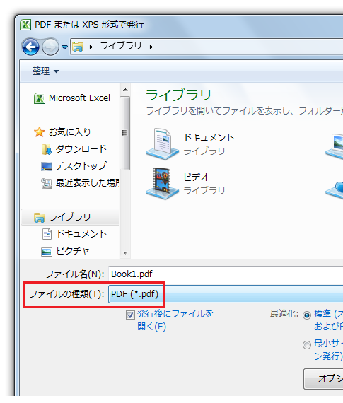 Office2010でPDFに変換する・PDFファイルを作成する