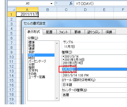 excel 今日 の 日付 関数