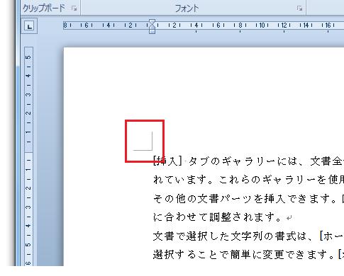 Word2010で余白マークが表示されない