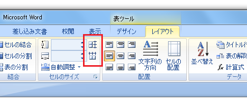Word2010・2007で表の行の高さを揃える