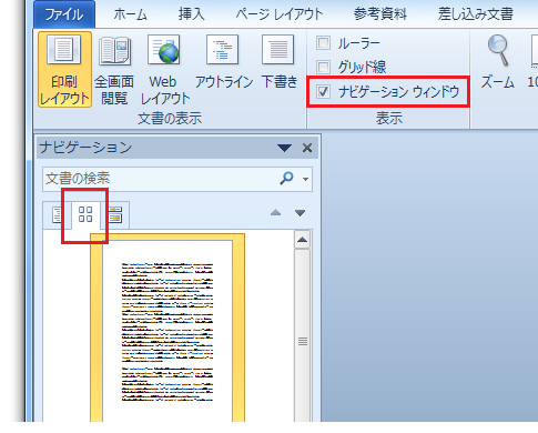 Word2010・2007で縮小表示を