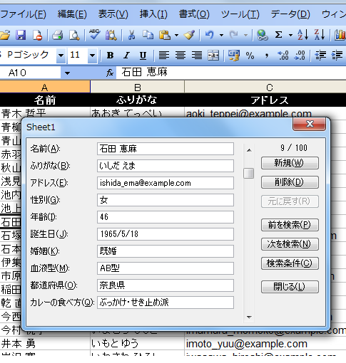 Excel2010でフォームの表示は?