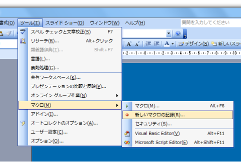 PowerPoint2007でマクロ記録を利用する