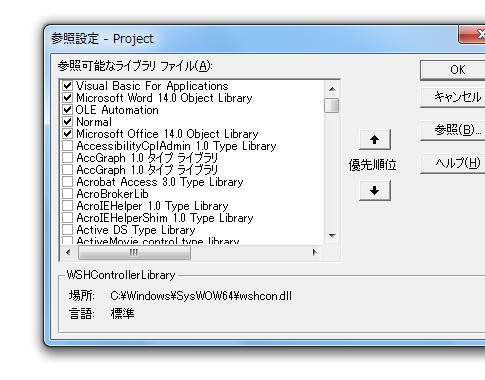 Microsoft Forms 2.0 Object Libraryへの参照設定を行うには?