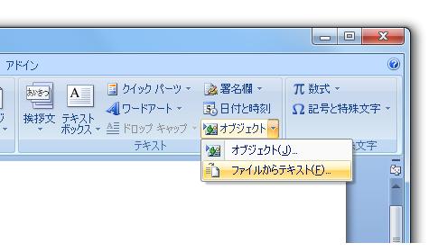 Word2010・2007でファイルの挿入はどこに?