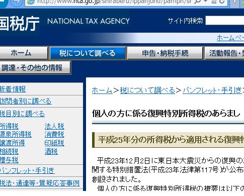 特別 所得税 復興
