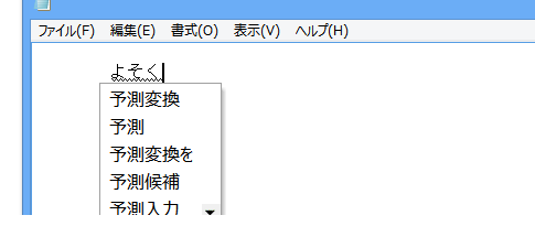 Windows 10で Office IME  が使えない - 世の中 …