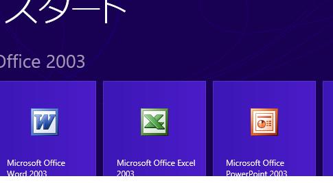 офис 2003 скачать бесплатно для Windows 8 - фото 11