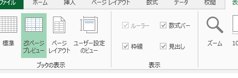 Excel 2007・2010・2013の改ページプレビュー解除方法