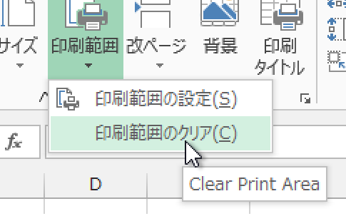 範囲 エクセル 点線 印刷
