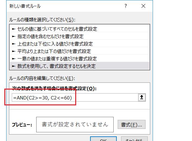 条件 付き 書式 excel Excelの条件付き書式の活用法!行単位の塗り分けなど [エクセル(Excel)の使い方]