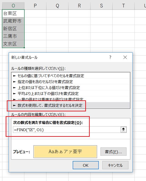 列 excel if 含む 文字 【Excel】特定の文字列を含んでいる箇所に印をつけたい!~エクセル関数「IF」(イフ)+「COUNTIF」(カウントイフ)