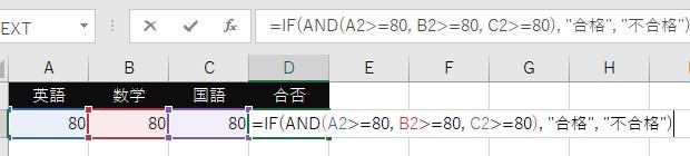 IF関数で条件式を3つ以上の複数指定する-AND関数