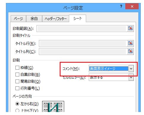 エクセル コメント 表示 印刷