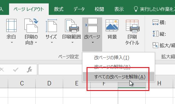 ページ 区切り エクセル 【エクセル2010】ページを区切る!改ページを挿入するやり方