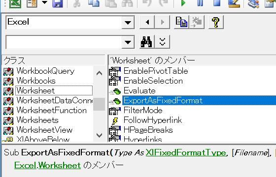 excel vba pdf 保存 複数シート
