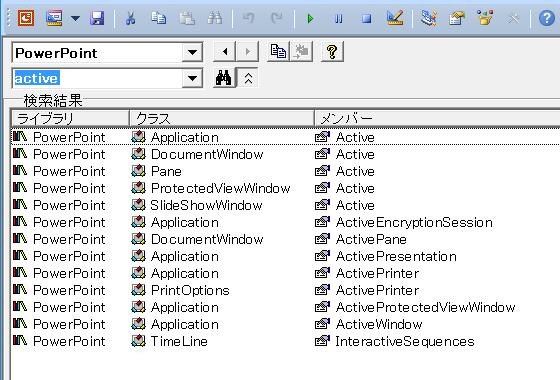 PowerPoint上で選択されているShapeの名前を取得するExcelマクロ