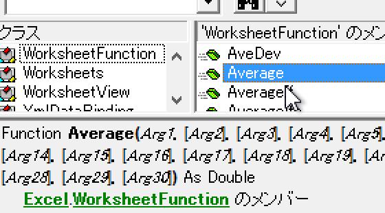 VBAでAVARAGE関数の引数に配列変数を指定する:エクセルマクロ ...