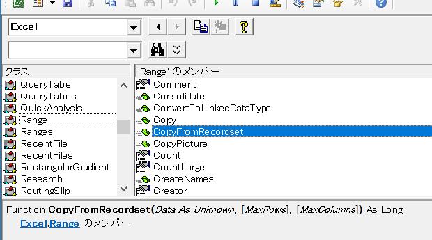 CopyFromRecordsetでRecordsetの中身をワークシートに一括出力:ADOの使い方