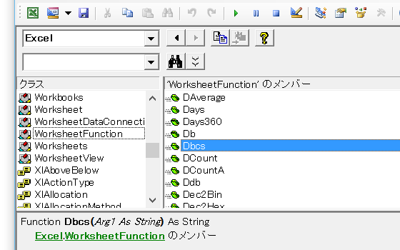 WorksheetFunction.Dbcsとは