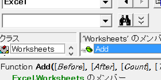 Worksheets.Addに括弧は