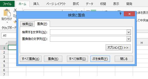 置換のショートカットキーは?-Ctrl+H:Office(オフィス)の使い方