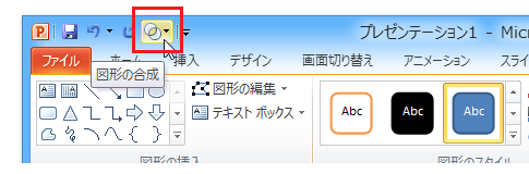 PowerPoint 2010で図形の結合を行う