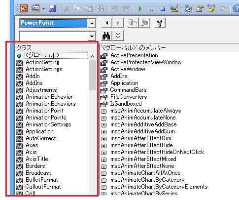 powerpointのオブジェクト一覧を見たい オブジェクトブラウザー