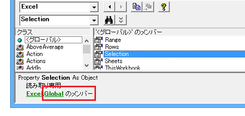 PowerPoint VBAとExcel VBAのSelectionの違い