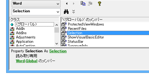 PowerPoint VBAとWord VBAのSelectionの違い