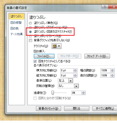 powerpoint 2010 2007で背景に画像を設定する powerpoint