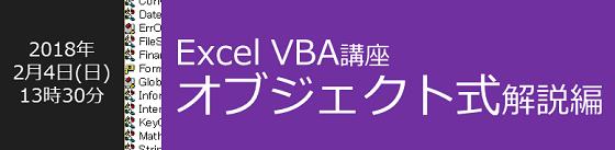 Excel VBA講座 オブジェクト式解説編