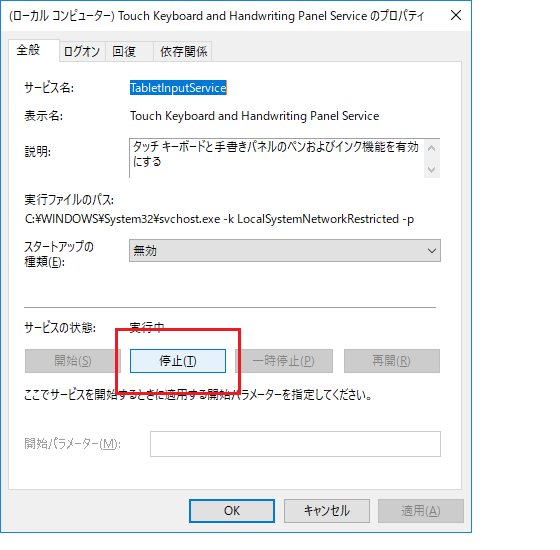 Touch Keyboard and Handwriting Panel Serviceのプロパティ