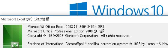 office 2003 windows 10 pro